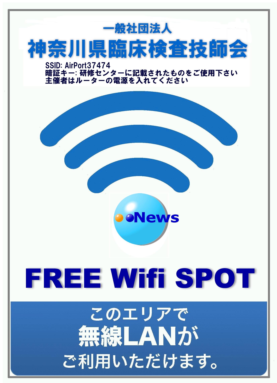 wifi2013